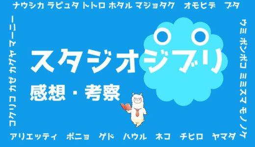 【天空の城ラピュタ】ジブリ宮崎駿の恋愛論「出会った瞬間に恋に落ちる」