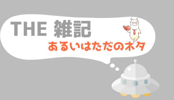 アイキャッチ画像(雑記)