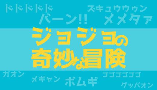 ジョジョ5部アニメ27話ネタバレ解説感想。キング・クリムゾンvs.メタリカ