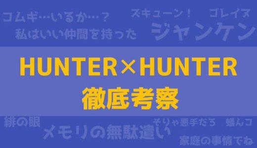 【HUNTER×HUNTER】ハンターハンター好きにおすすめの漫画のまとめ