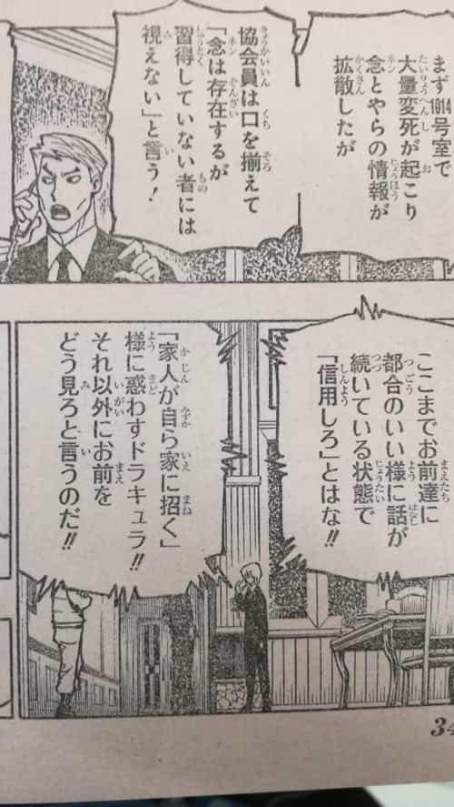 ハンターハンター374話より引用