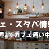 アイキャッチ画像(カフェ・スタバ)