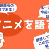 アイキャッチ画像(アニメ)