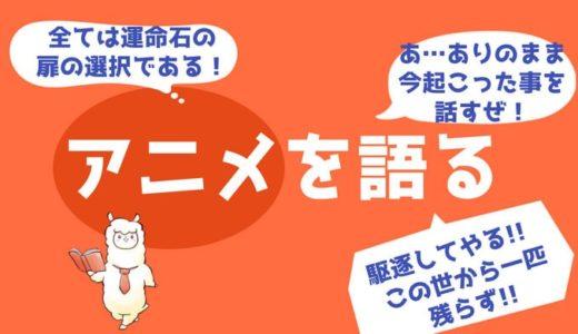 【2018年アニメランキング】春夏秋冬アニメ感想考察記事まとめ