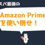 アイキャッチ画像(Amazon)