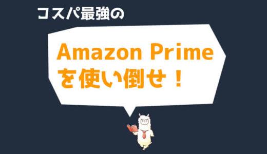 【2019年】Amazonおすすめ記事まとめ(買ってよかったもの、セール、節約方法、プライム会員)【プライムデー・サイバーマンデー】