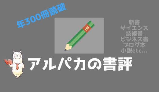 内田樹「常識的で何か問題でも?反文学的時代のマインドセット」感想書評