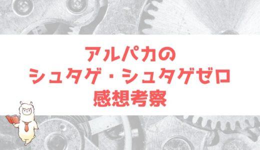 シュタインズ・ゲート ゼロ 18話 感想考察解説 黒幕登場!