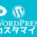 アイキャッチ画像(WordPress)
