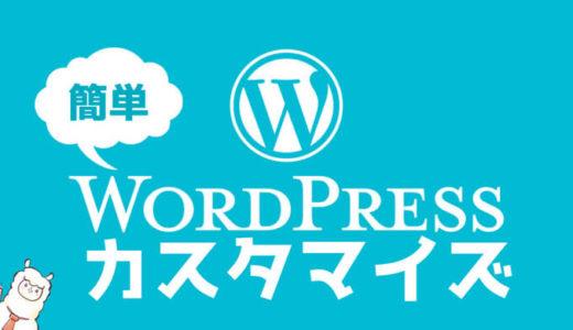 はてなからワードプレスに移行。ブログテーマにSANGO+PORIPUを導入!