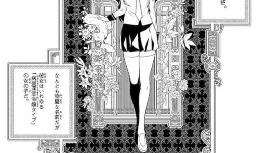 化物語「ひたぎクラブ」を大暮維人が漫画にした。第1巻の感想(ネタバレ無し)