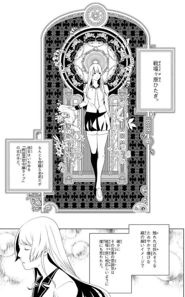 画像引用元:化物語(1) (週刊少年マガジンコミックス)