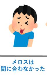 メロス@ごめんね