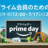 アマゾンプライムデー2018