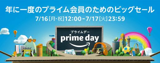 Amazon Prime Day(プライムデー)2018 | オススメ商品と準備まとめ。10万円以上使った私が厳選します