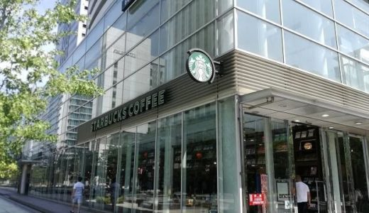 スターバックス TSUTAYA 横浜みなとみらい店はオススメのブックカフェ