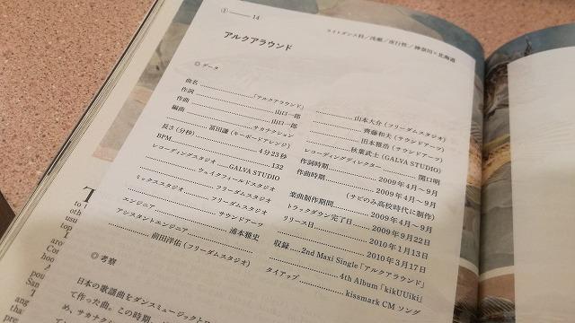魚図鑑曲の詳細