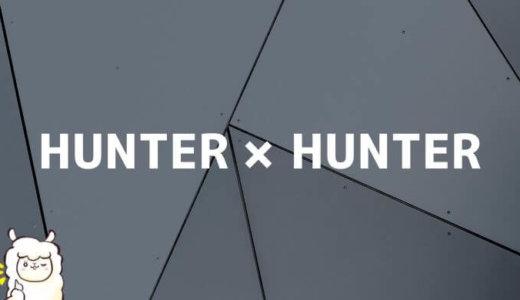 ハンターハンター最新話390話「衝突①」ネタバレ感想解説考察。チョウライとオニオールの関係。カキンマフィア抗争開始