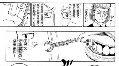 引用元:ハンターハンター36巻
