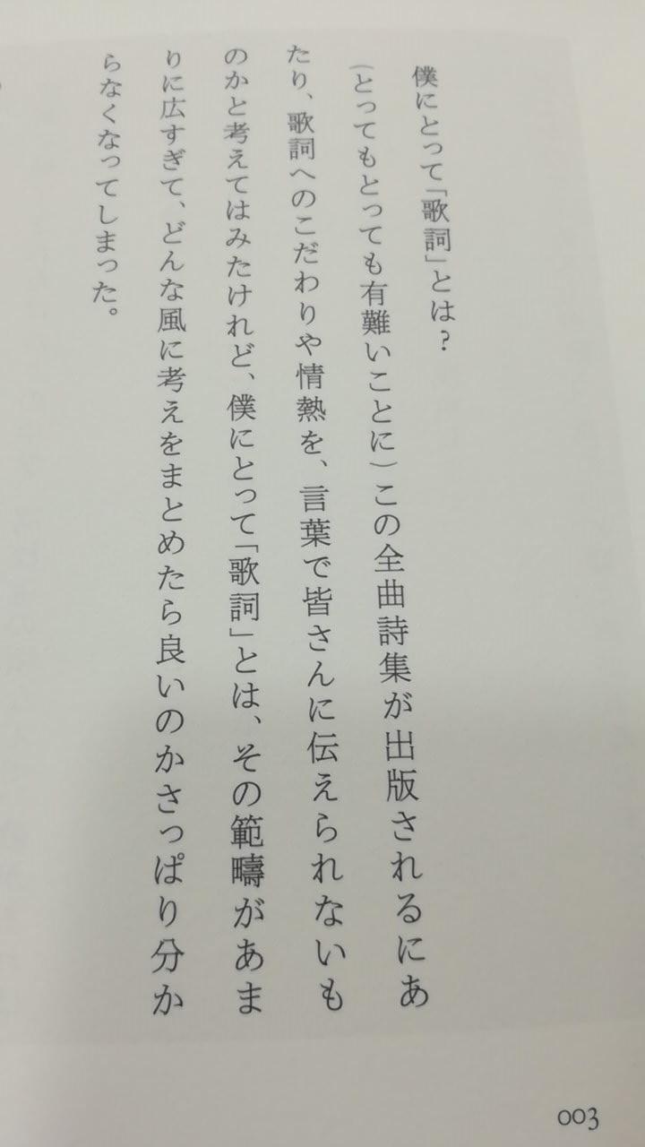桜井さんの言葉