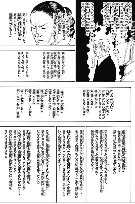 引用元:ハンターハンター388話