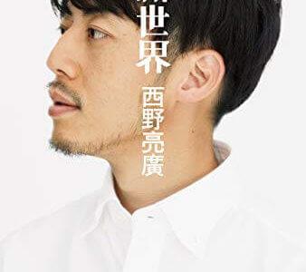 西野亮廣「新世界」感想・書評。キングコング西野の新刊はまさしく新たな世界を見せてくれる