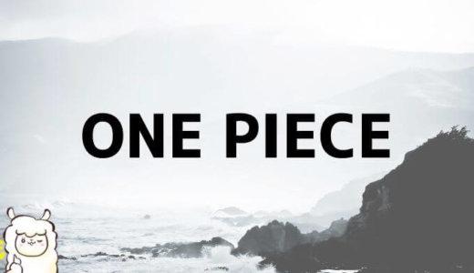 ONE PIECE(ワンピース)92巻ネタバレ感想解説考察。四皇カイドウvsルフィ