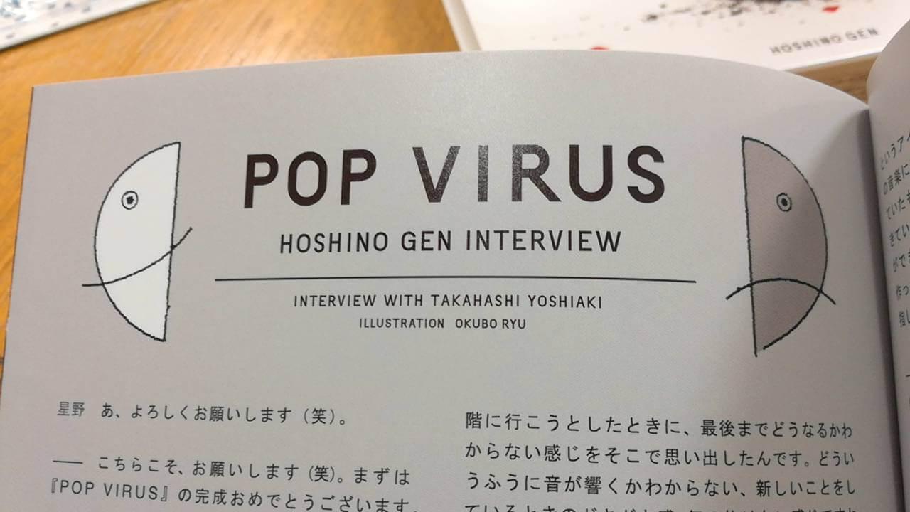 POP VIRUSインタビュー