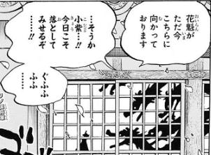 引用元:ワンピース927話