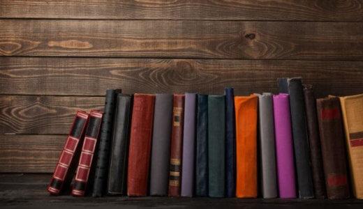 本ランキング2018年版まとめ【売上上位の人気本や本屋のおすすめ本】