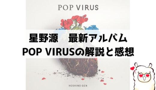 星野源「POP VIRUS」感想。最新アルバムタイトルの意味と全曲レビュー