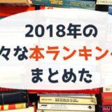 本ランキングまとめ2018