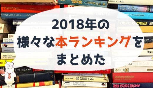 本ランキング2018年版まとめ | 人気本や本屋のおすすめ本を中心に
