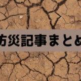 防災地震対策記事まとめ