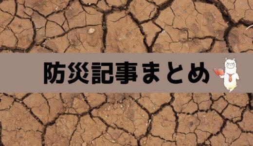 防災・地震対策関連記事まとめ