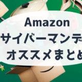 Amazonサイバーマンデーおすすめまとめ