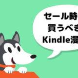 Amazonセール時にまとめ買いするべき「おすすめKindle漫画」厳選【20%割引】
