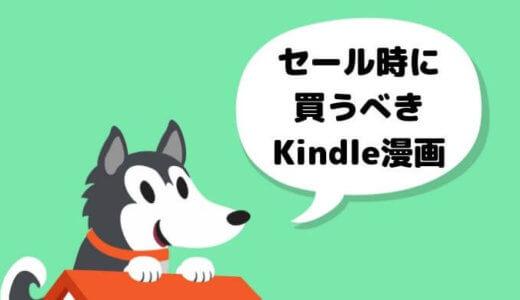 【マンガ好きが語る】Amazonまとめ買いセールで買うべき「Kindle漫画」