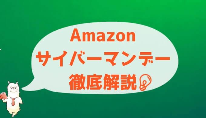 Amazonサイバーマンデーとは?いつからいつまで?徹底解説