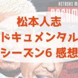 ドキュメンタル6感想