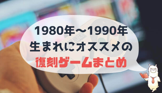 1980年/1990年代生まれにオススメの復刻ゲーム機と収録ソフトまとめ | 「あの頃は楽しかった」というノスタルジィに浸りたい