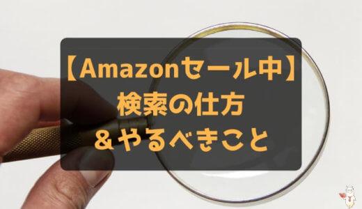 【Amazonセール】買うものがない 欲しいものがない時の対策と検索の仕方【サイバーマンデー・プライムデー】