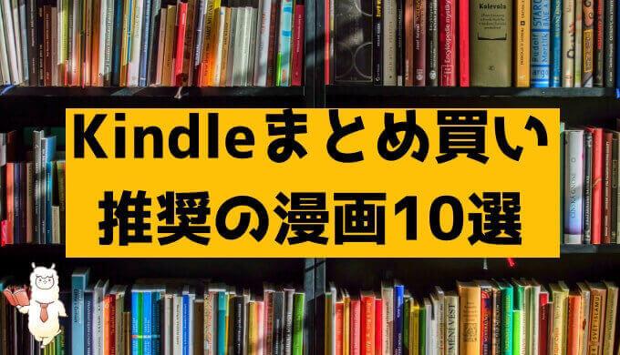 Kindleまとめ買いおすすめ漫画