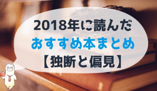 【2018年】本ランキングまとめ(個人的おすすめ編) | 厳選書籍ベスト10