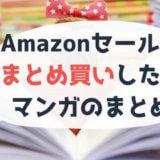 Amazonセールでマンガまとめ買い
