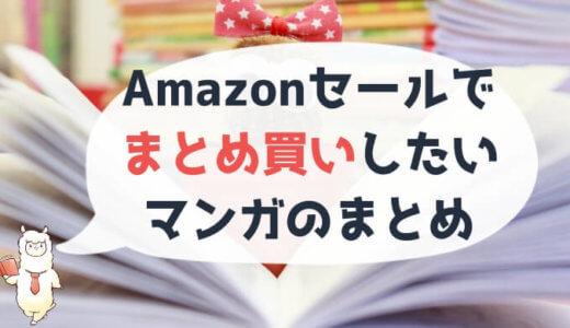 Amazonセールで買うのを推奨する「Kindle漫画まとめ買い」のまとめ