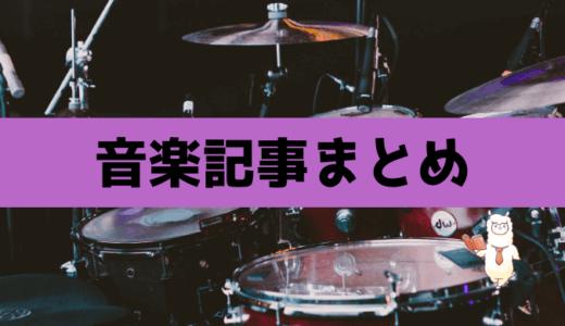 音楽おすすめ記事まとめ(曲とアーティスト)