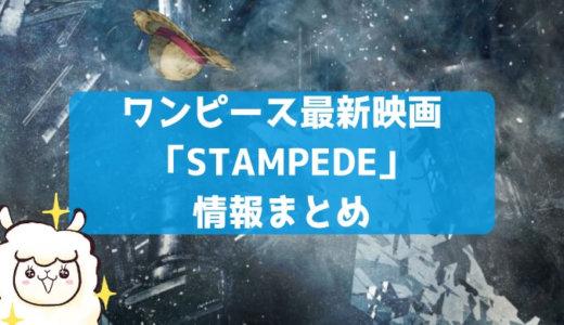 ONE PIECE STAMPEDE(ワンピース スタンピード)最新作情報まとめ。楽しみな劇場版映画!