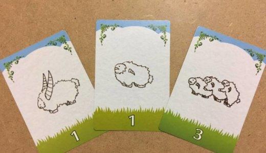 1人用カードゲーム「シェフィ」が面白いし羊が可愛い。感想と攻略方法