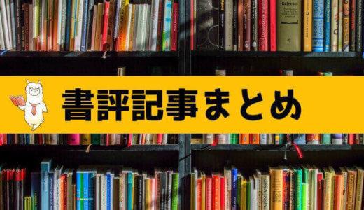 【本の感想・レビュー】書評関連記事まとめ